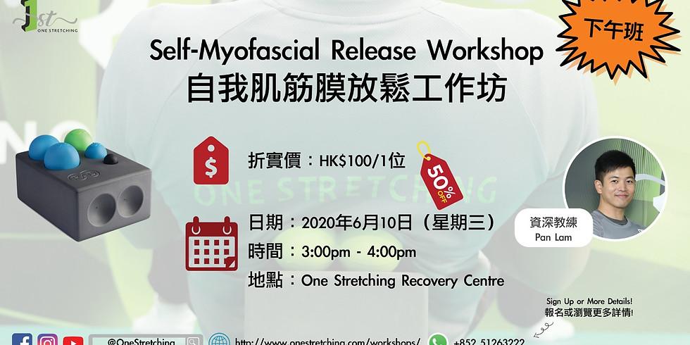 One Stretching Workshop 肌筋膜放鬆伸展工作坊
