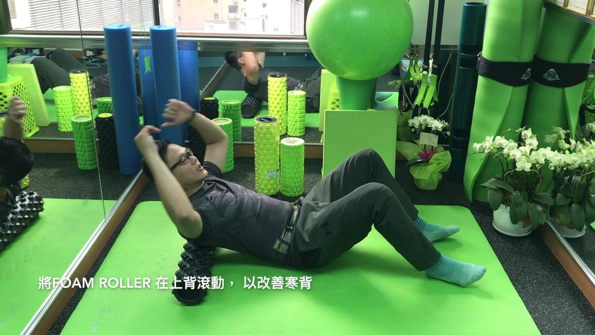 One Yeung 教你玩 Foam Roller: 上肩頸背部肌肉篇
