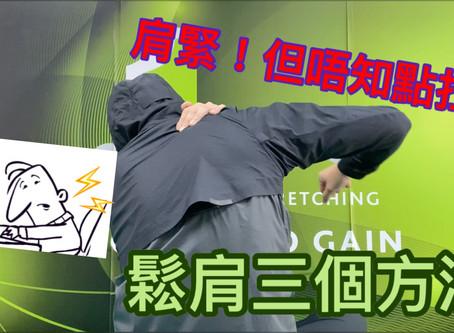 頸緊膊痛? 但唔知點拉? 三個方法即刻鬆肩!