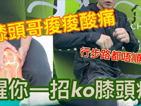 膝頭哥痠痠痛😖行步路都唔順暢?醒你一招解決痛症