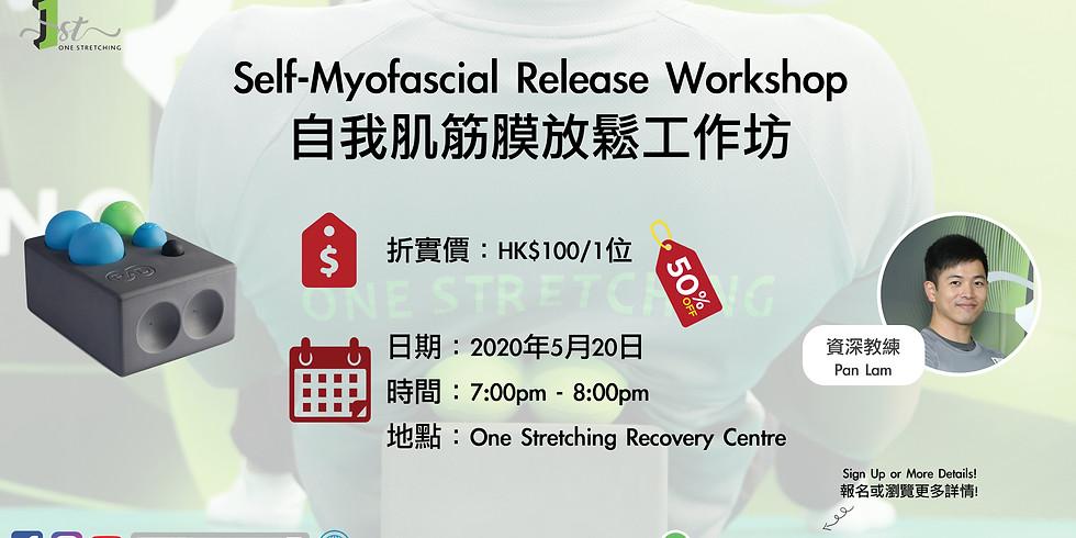 One Stretching Workshop 肌筋膜放鬆伸展理療工作坊