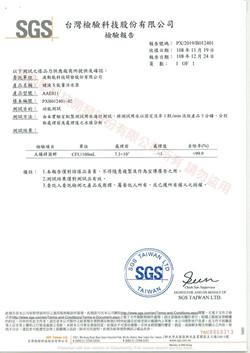 健波S SGS測試報告_大腸桿菌群