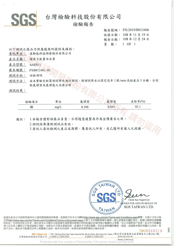 健波S SGS測試報告_鎳