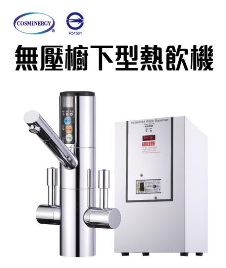 無壓櫥下型熱飲機
