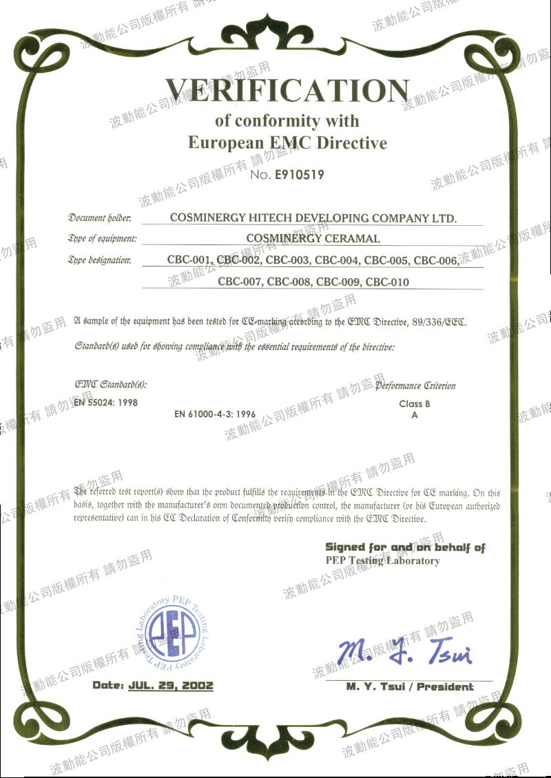 EMC認證_WM.png