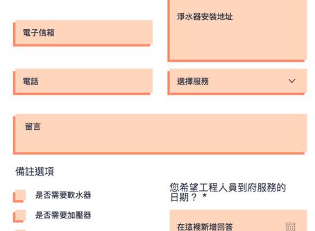 歡迎用戶利用官網線上申請預約更濾和維修服務