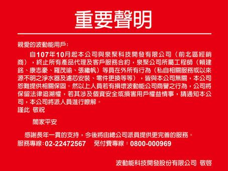 重要聲明:十月份起本公司與(北區)泉聚科技開發有限公司終止所有產品代理與客戶服務合約