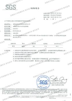健波S硬度SGS.png
