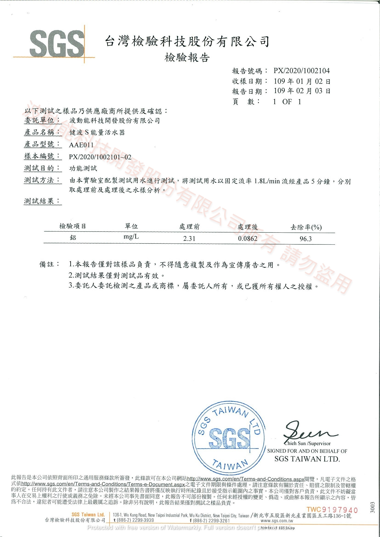 健波S SGS測試報告_鋁