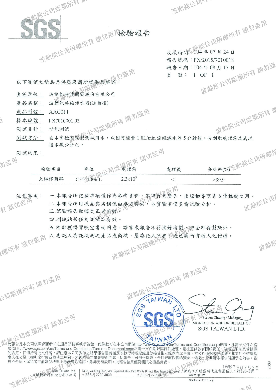 健波共振機大腸桿菌SGS.png