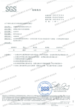 健波S鋁含量SGS.png