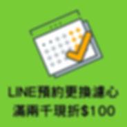 加入Line好友 贈濾心折價卷 兩張 (1).jpg