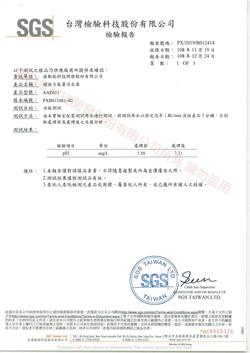 健波S SGS測試報告_PH值