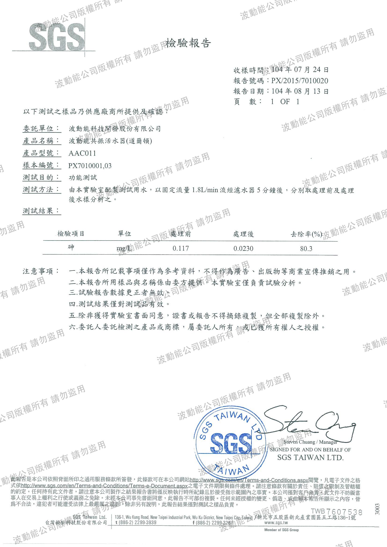 健波共振機砷含量SGS.png