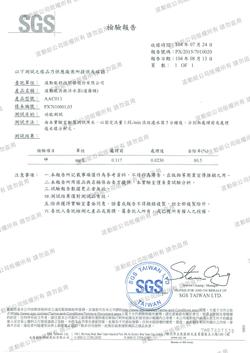 健波S砷含量SGS.png