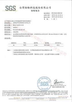 健波S SGS測試報告_鉛
