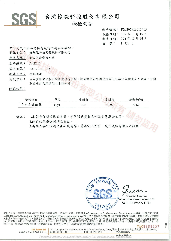 健波S SGS測試報告_自由有效餘氯