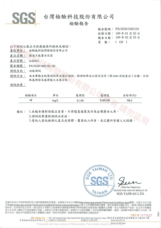 健波S SGS測試報告_砷