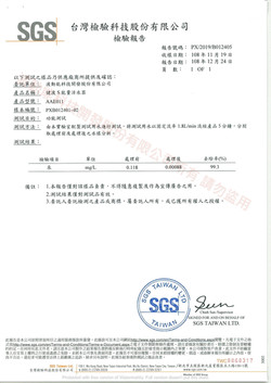 健波S SGS測試報告_汞