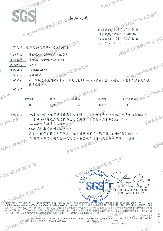 健波共振機鎘含量SGS.png