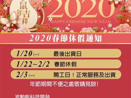 2020農曆新年休假通知