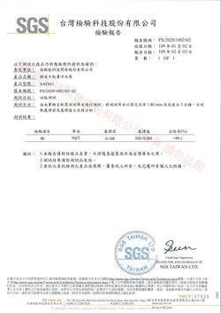 健波S SGS測試報告_鎘