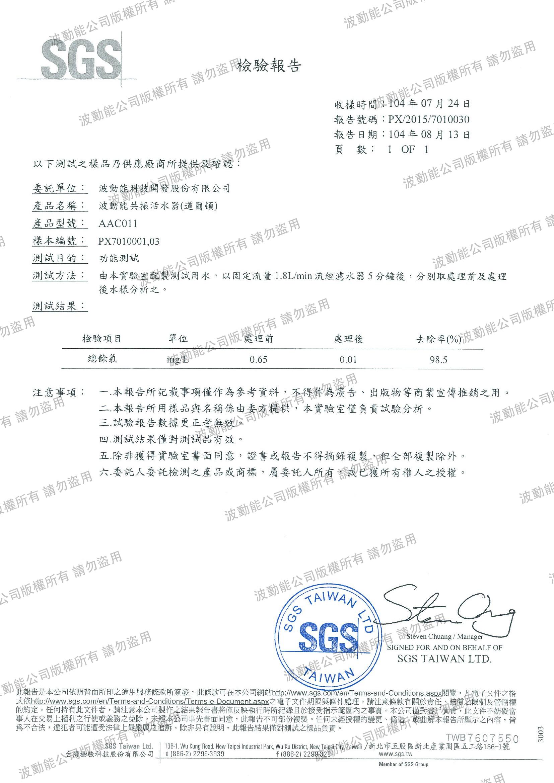 健波共振機總餘濾SGS.png