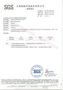 健波S SGS測試報告_總落菌數