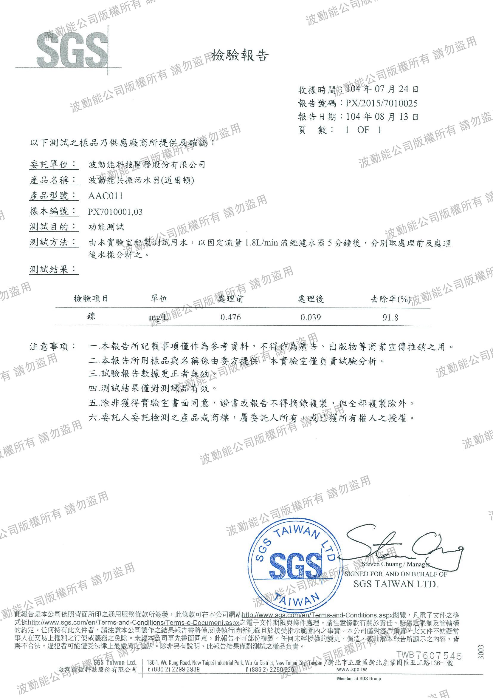 健波共振機鎳含量SGS.png