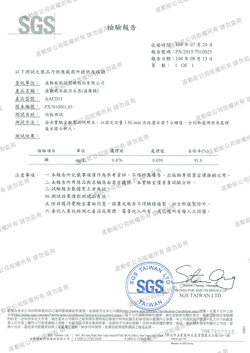 健波S鎳含量SGS.png
