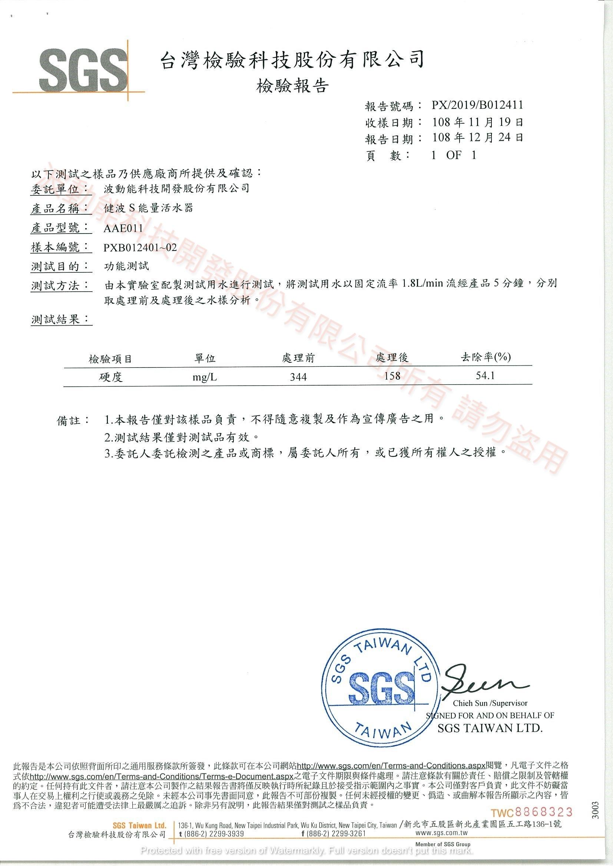 健波S SGS測試報告_硬度