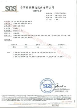 健波S SGS測試報告_濁度