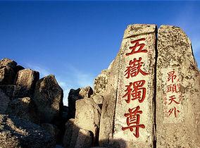 TAO4泰山.jpg