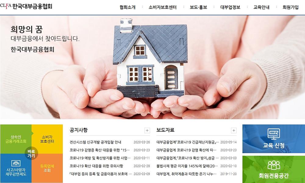 한국대부금융협회