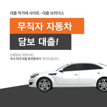 무직자 자동차 담보대출 한도와 금리 총정리