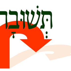 Beyond the Point of No Return: on Teshuvah and Finding a Way Out