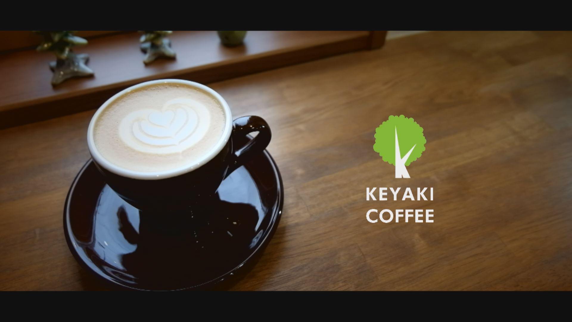 KEYAKI COFFEE 様