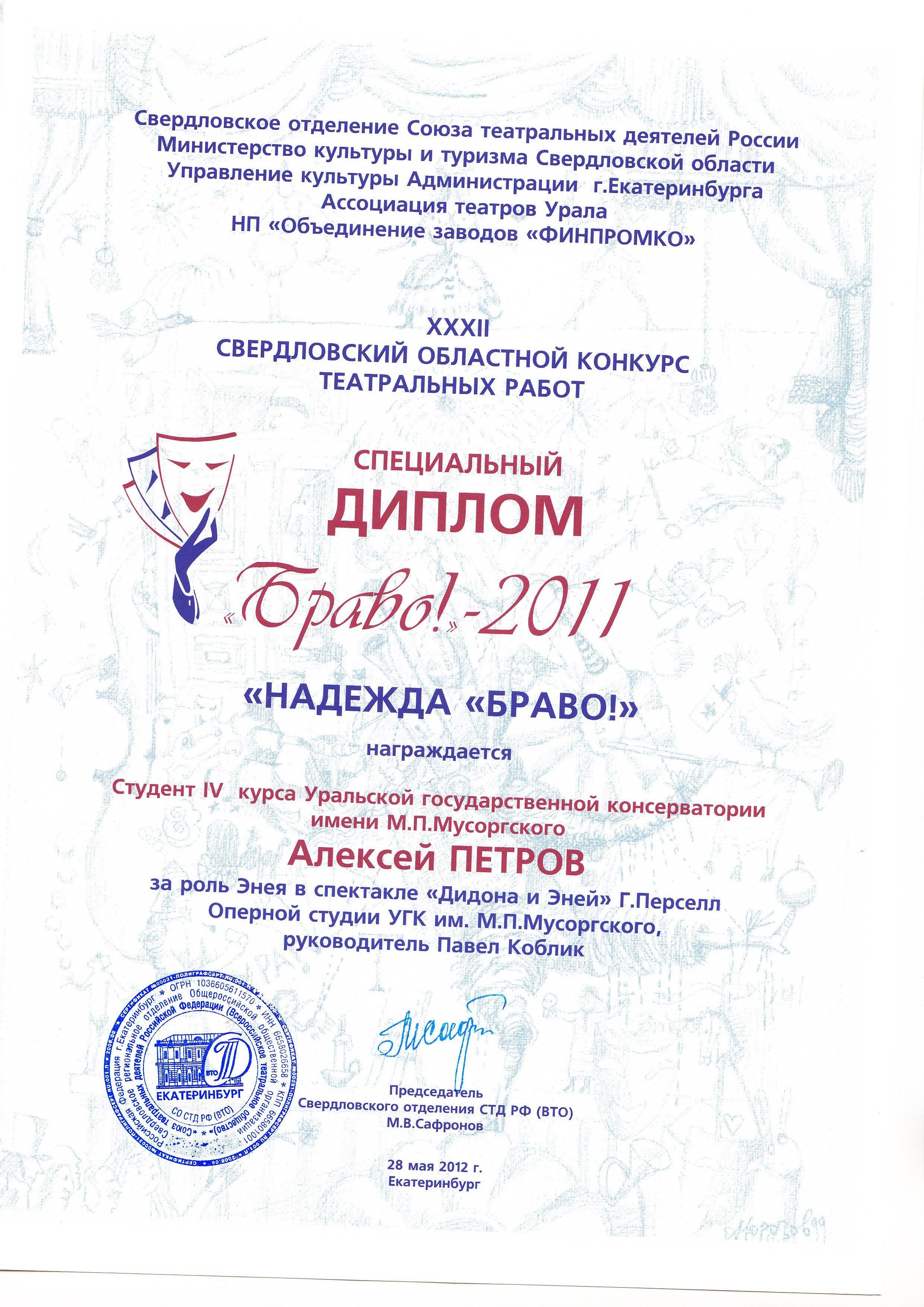 Алексей Петров. награды. 6.jpg