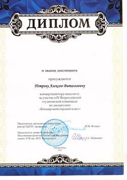 Алексей Петров. награды. 7.jpg