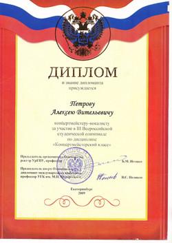 Алексей Петров. награды. 9.jpg