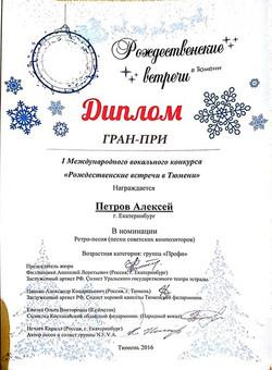 Алексей Петров певец