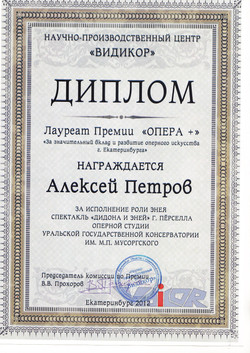 Алексей Петров. награды. 8.jpg