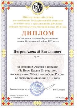 Алексей Петров. награды. 11.jpg