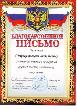 Алексей Петров. награды. 10.jpg