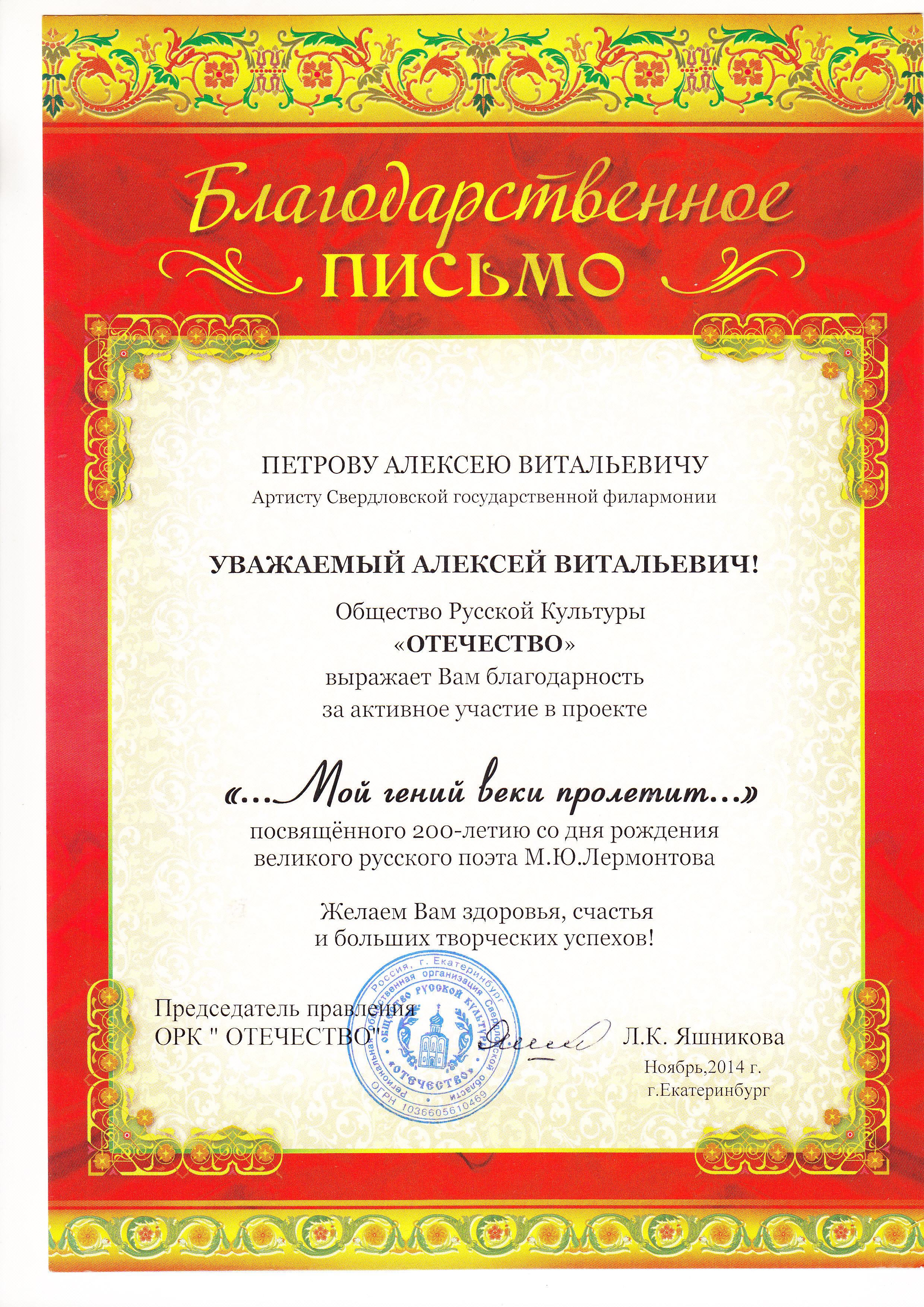 Алексей Петров. награды 13.jpg