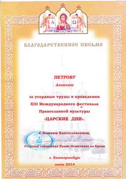 Алексей Петров. Награды.