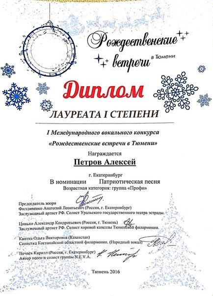 Алексей Петров конкурс