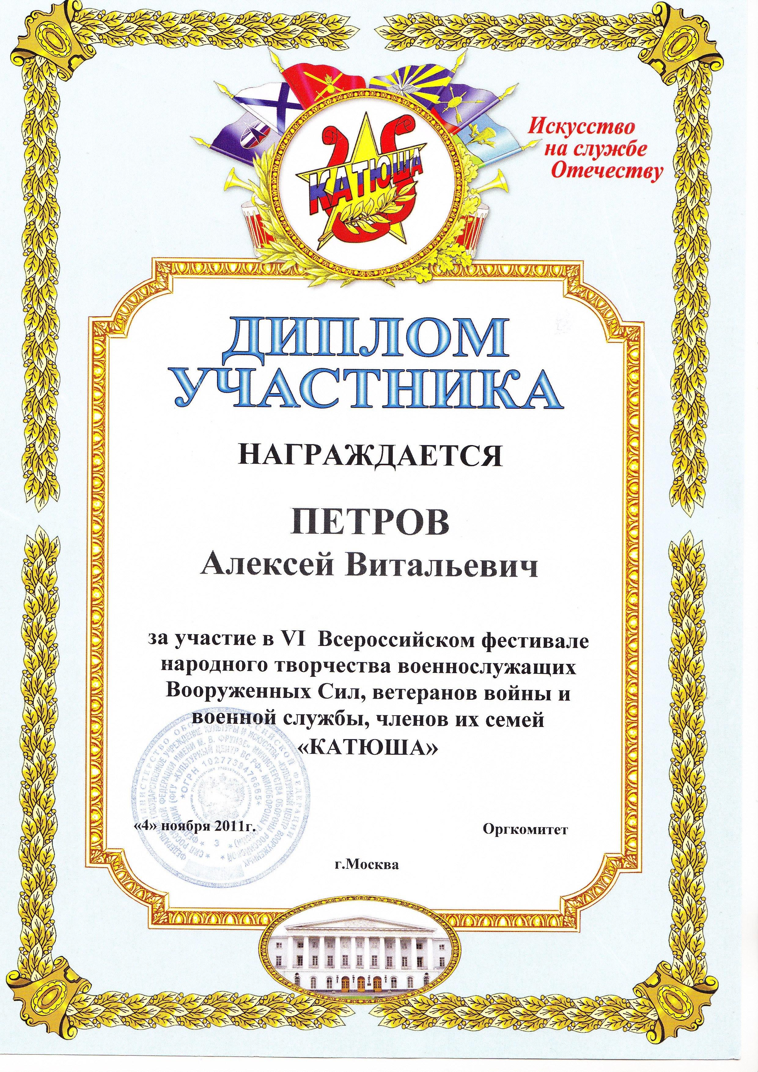 Алексей Петров. награды. 5.jpg