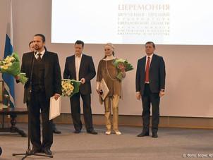 Алексею Петрову присуждена премия губернатора Свердловской области