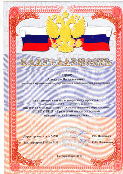 Алексей Петров. награды